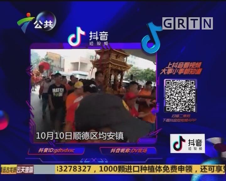 (DV現場)抖音隨手拍:爆料視頻