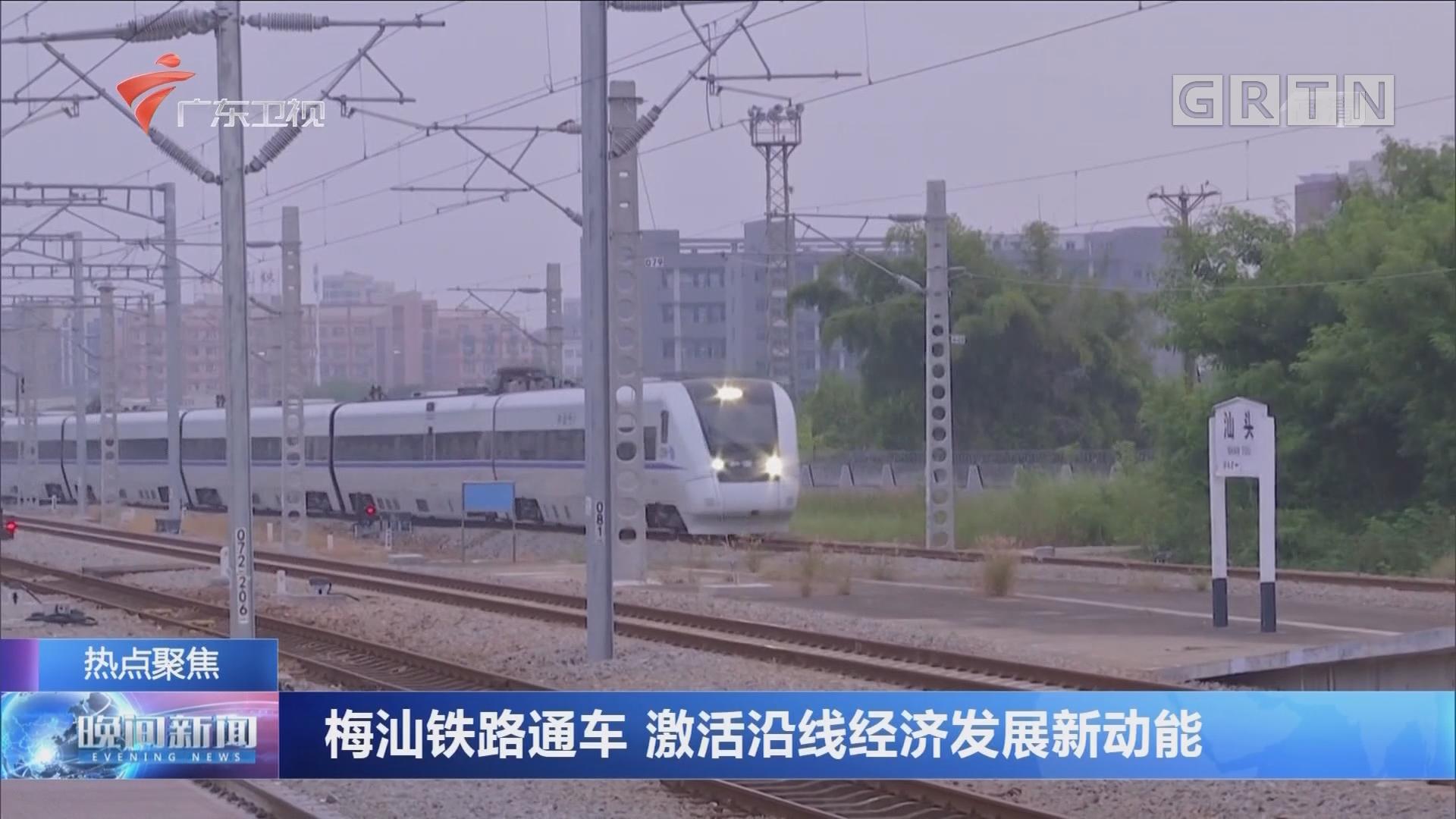 梅汕铁路通车 激活沿线经济发展新动能