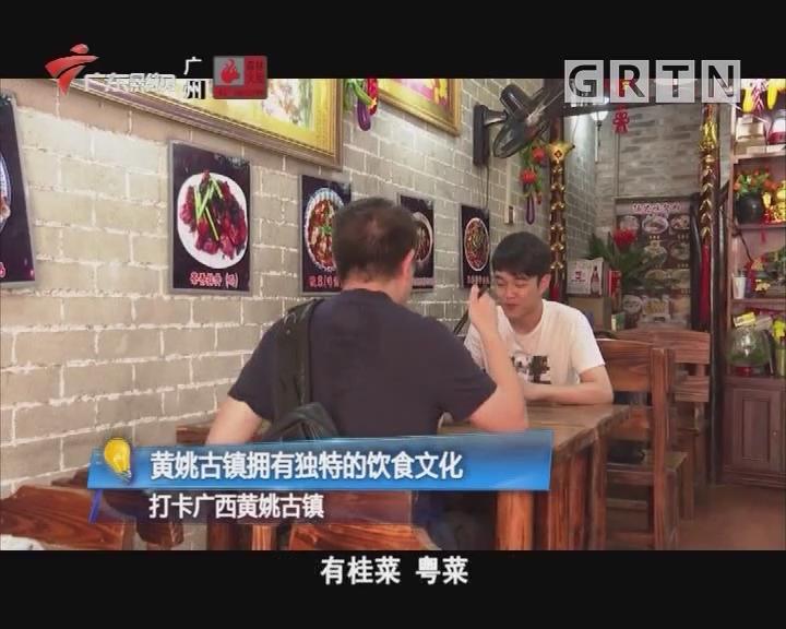 打卡广西黄姚古镇 黄姚古镇拥有独特的饮食文化