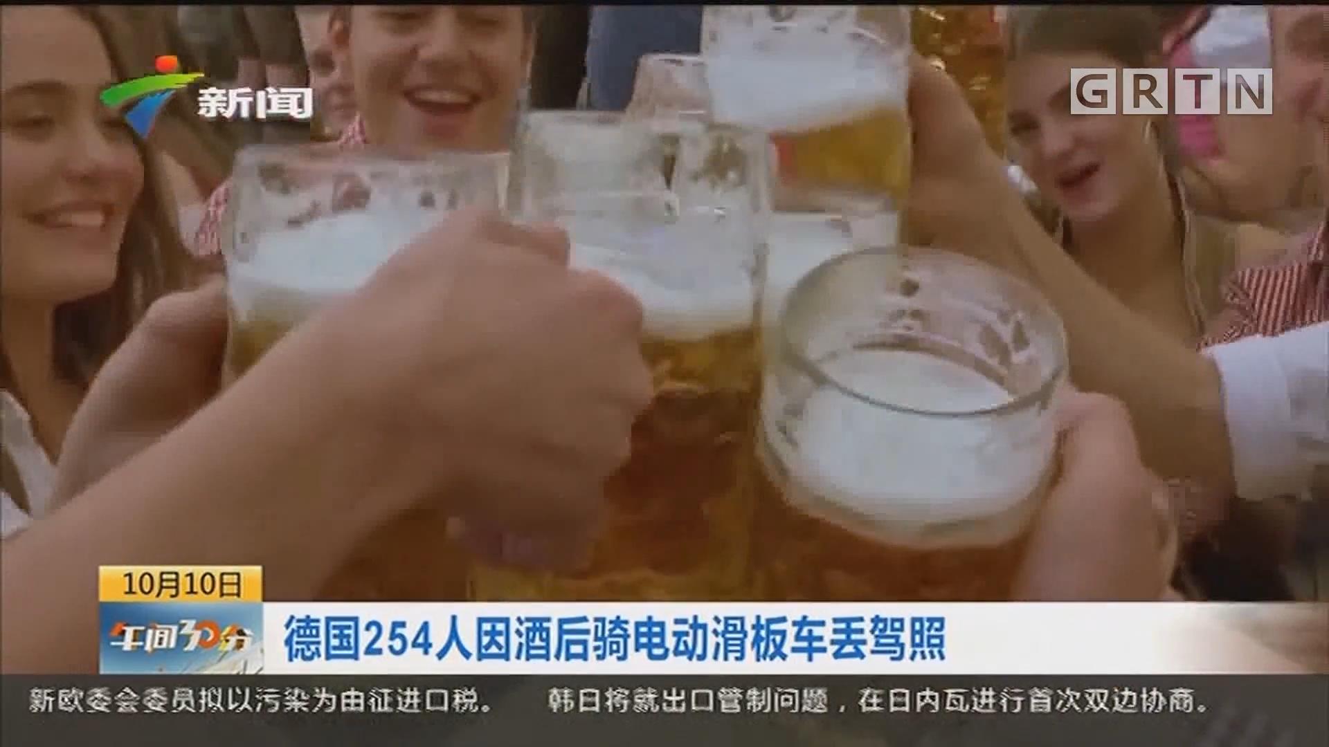 德国254人因酒后骑电动滑板车丢驾照