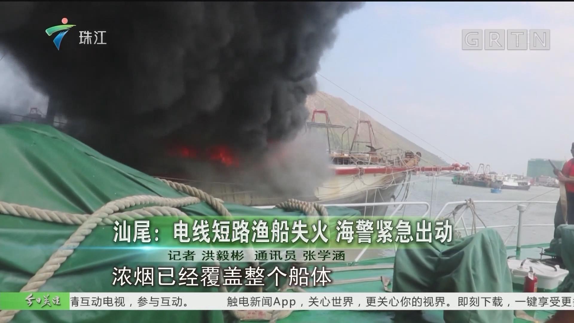 汕尾:电线短路渔船失火 海警紧急出动