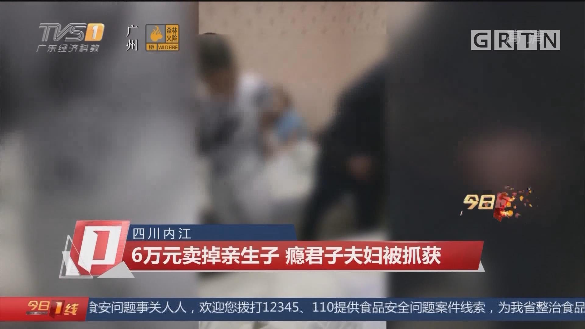 四川内江:6万元卖掉亲生子 瘾君子夫妇被抓获