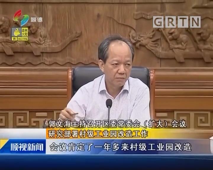 郭文海主持召开区委常委会(扩大)会议 研究部署村级工业园改造工作
