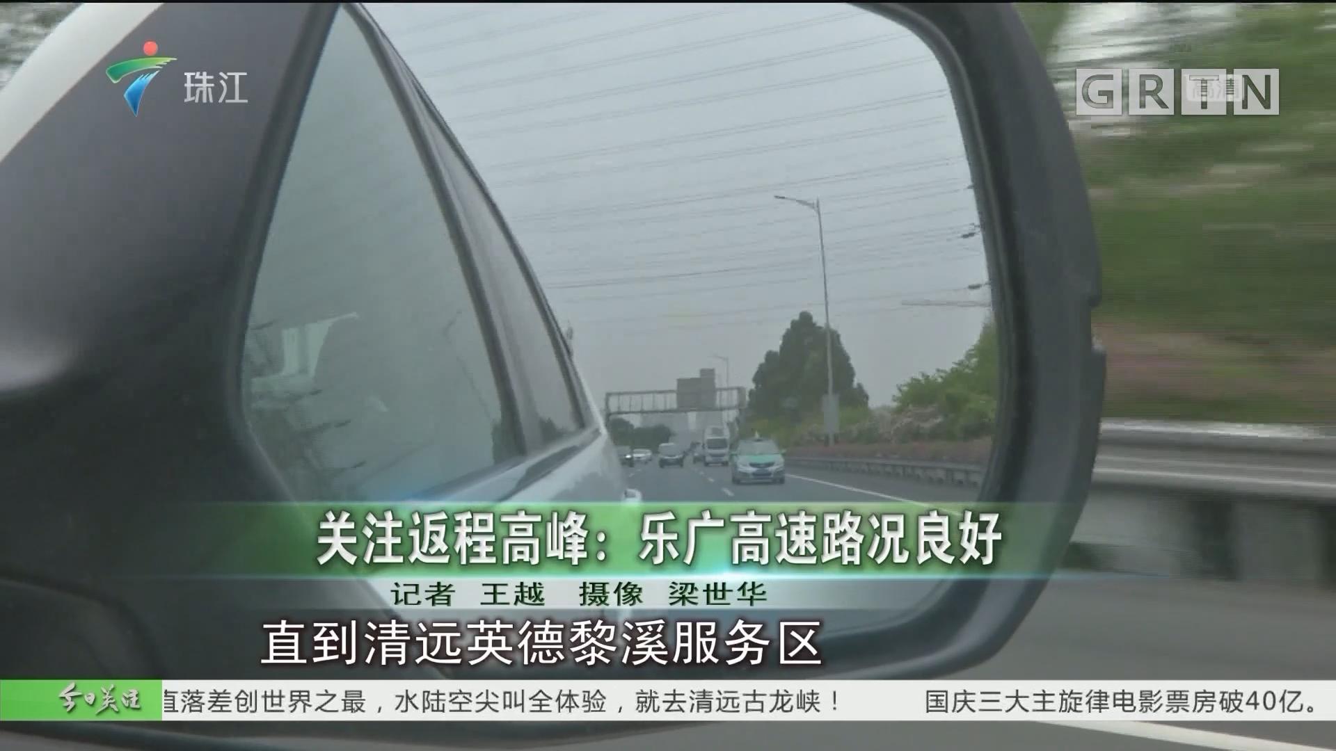 关注返程高峰:乐广高速路况良好