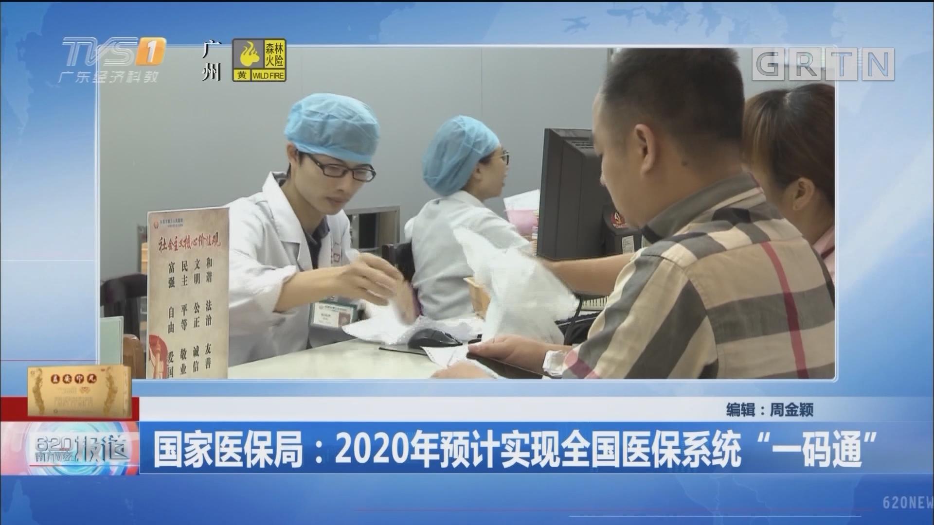 """国家医保局:2020年预计实现全国医保系统""""一码通"""""""