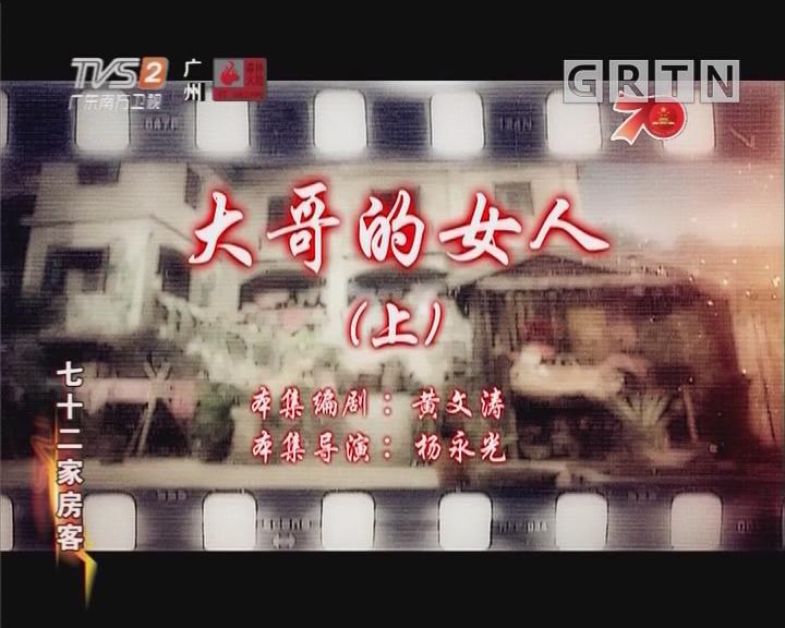 [2019-10-07]七十二家房客:大哥的女人(上)
