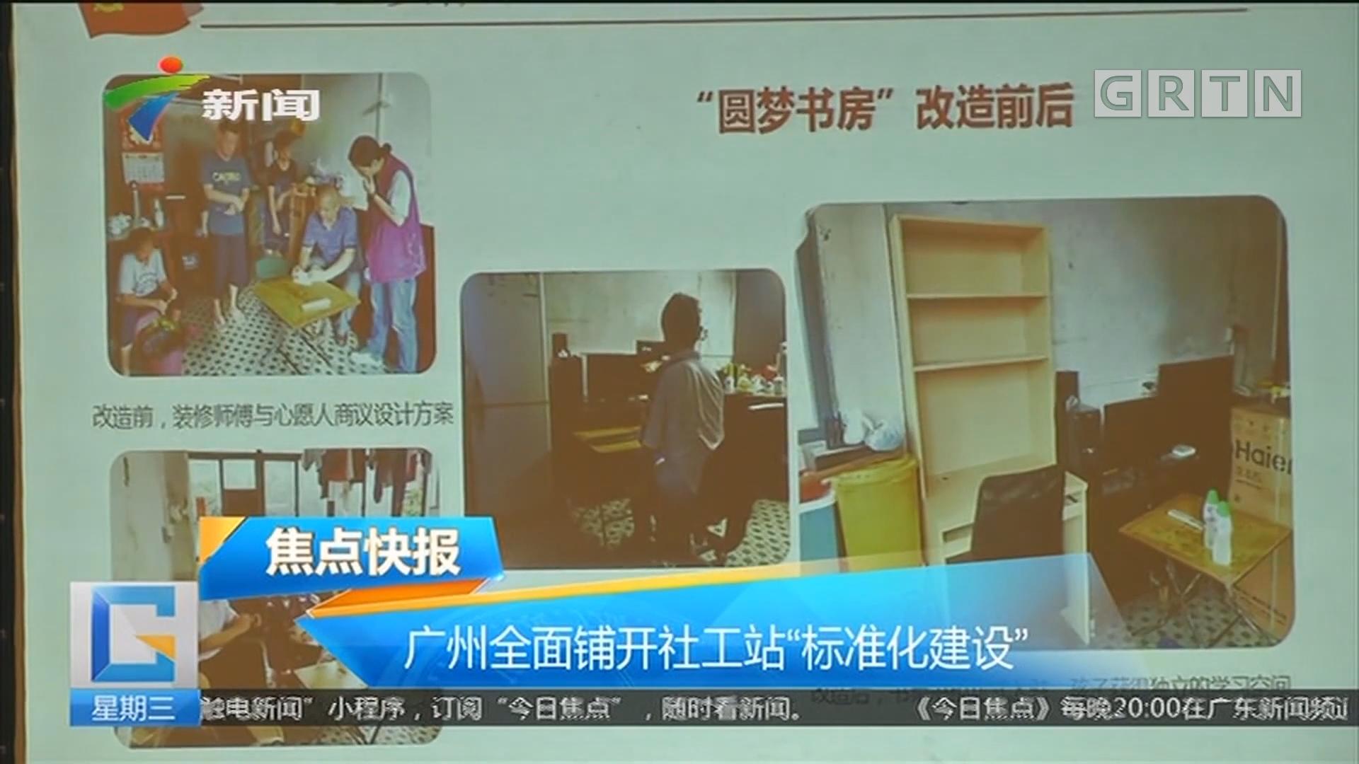 """广州全面铺开社工站""""标准化建设"""""""