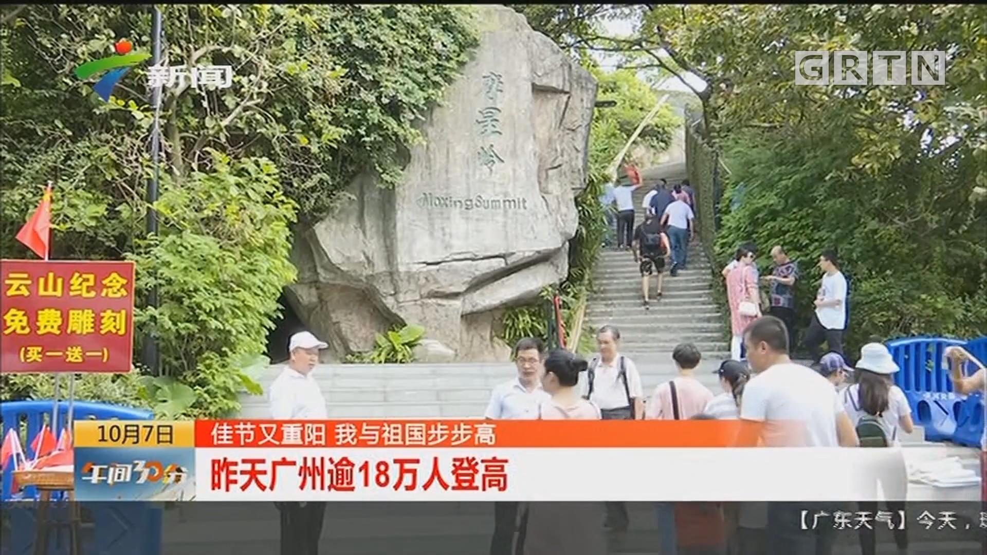 佳节又重阳 我与祖国步步高:昨天广州逾18万人登高