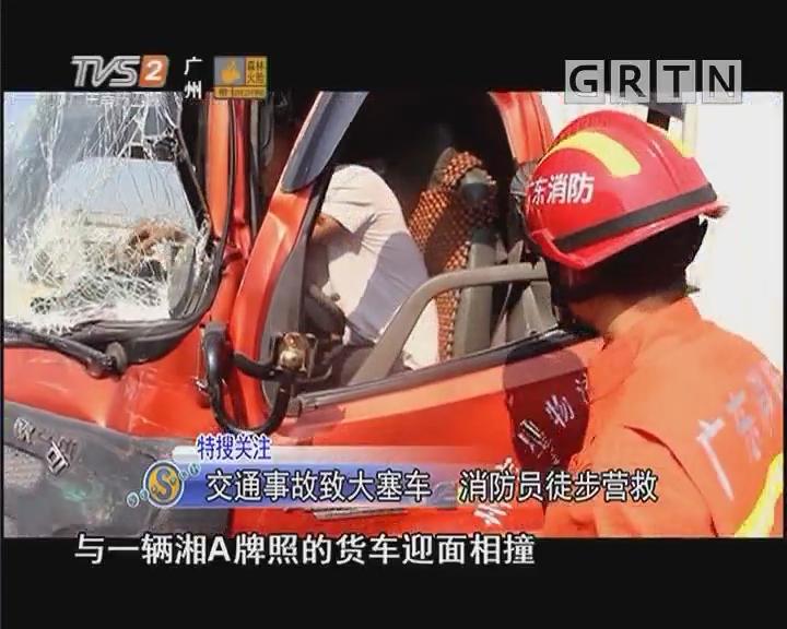 交通事故致大塞车 消防员徒步营救