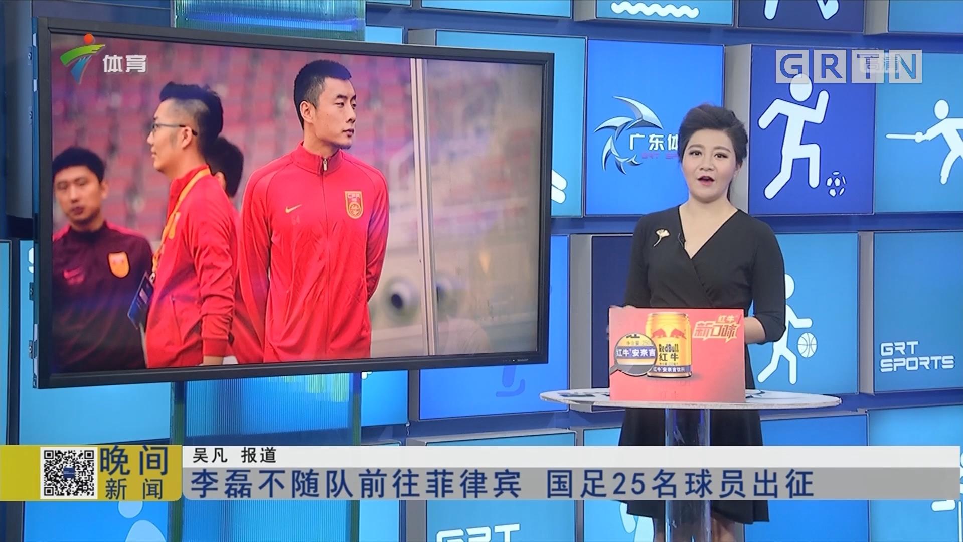 李磊不隨隊前往菲律賓 國足25名球員出征