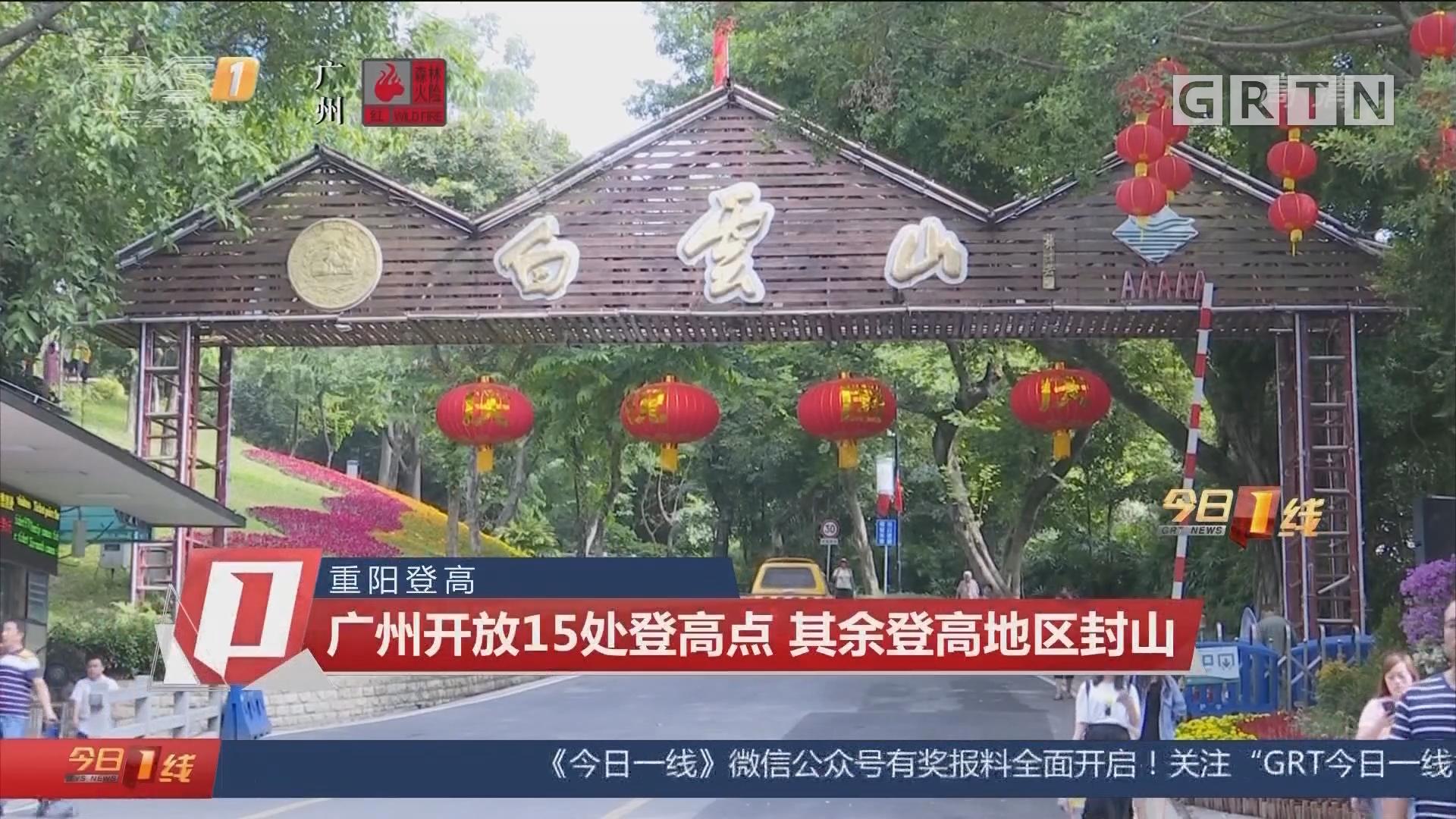 重阳登高:广州开放15处登高点 其余登高地区封山