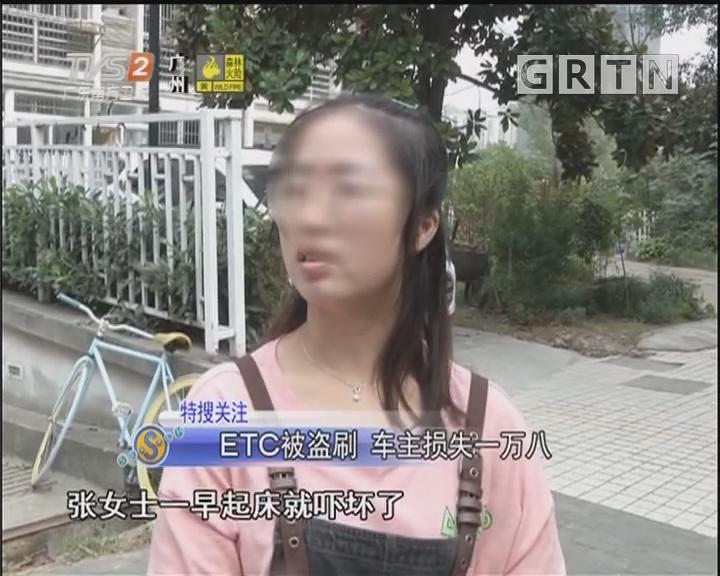 ETC被盗刷 车主损失一万八