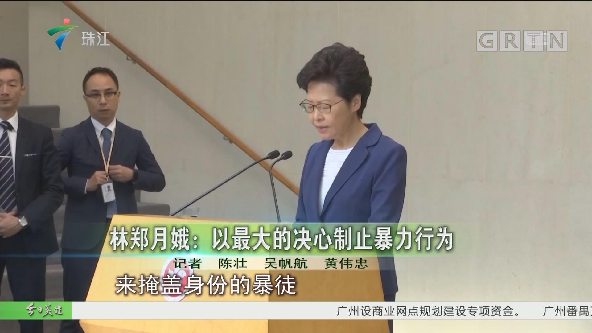 林郑月娥:以最大的决心制止暴力行为