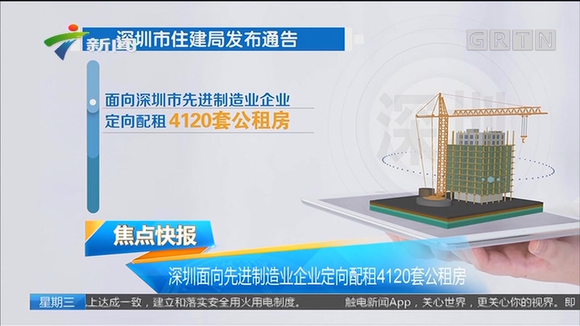 深圳面向先进制造业企业定向配租4120套公租房