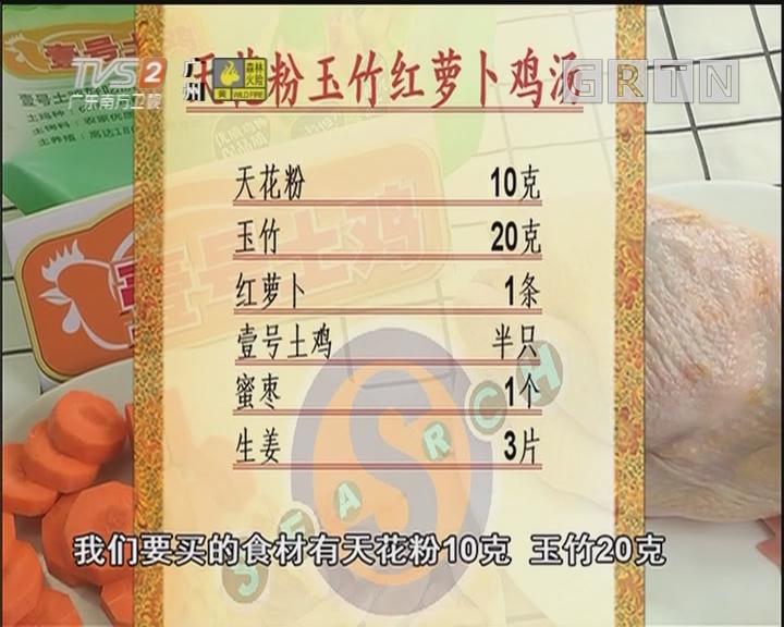 天花粉玉竹红萝卜鸡汤