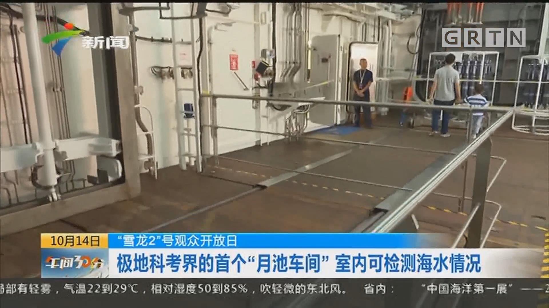 """""""雪龙2""""号观众开放日:极地科考界的首个""""月池车间""""室内可检测海水情况"""