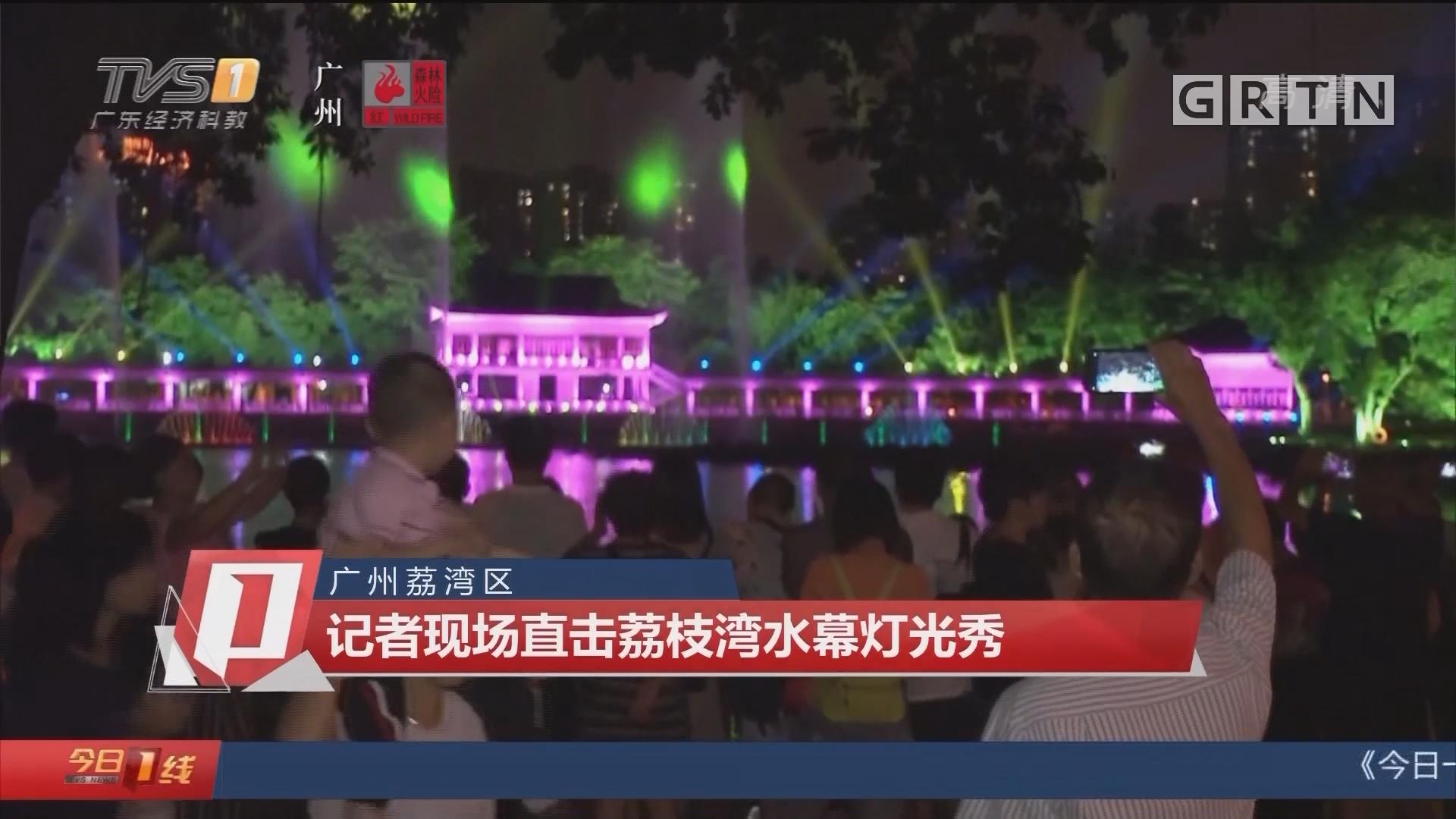 广州荔湾区 记者现场直击荔枝湾水幕灯光秀