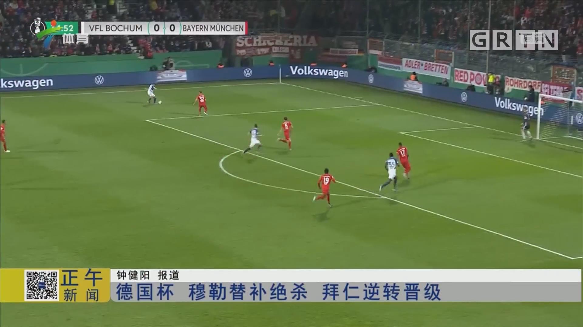 德国杯 穆勒替补绝杀 拜仁逆转晋级