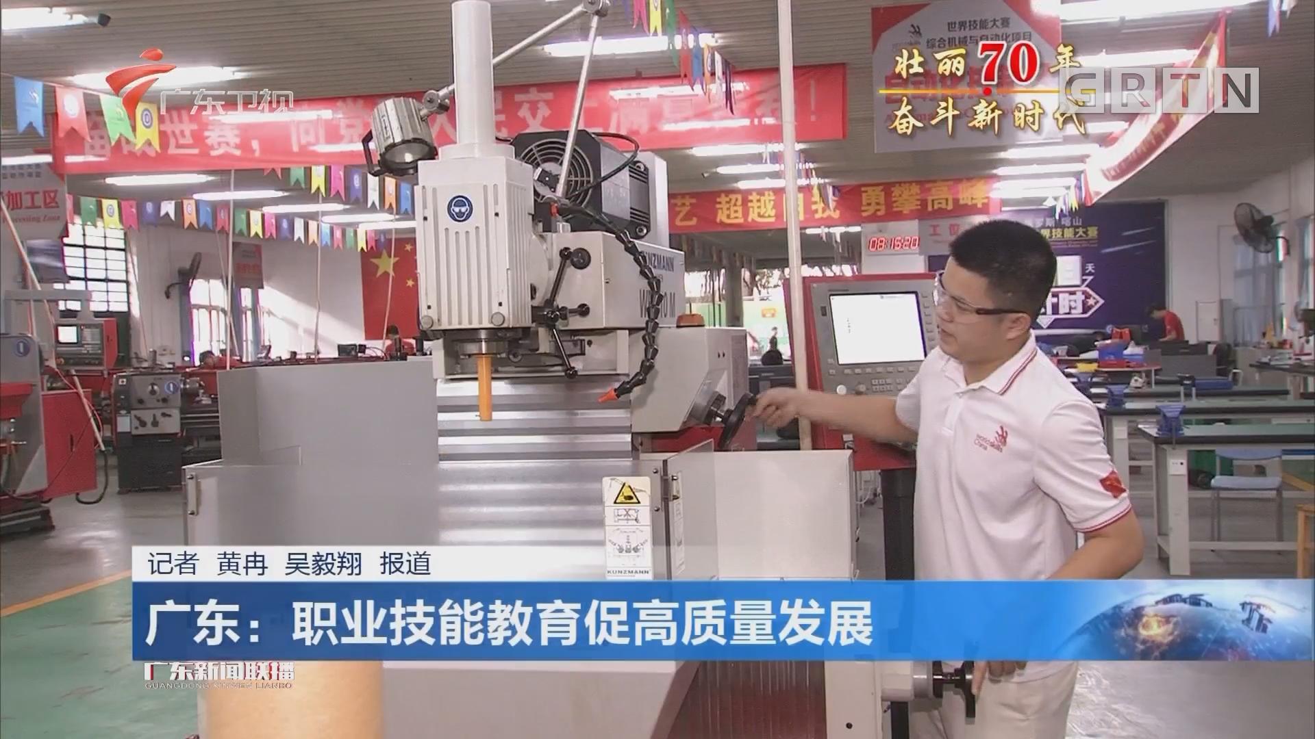广东:职业技能教育促高质量发展