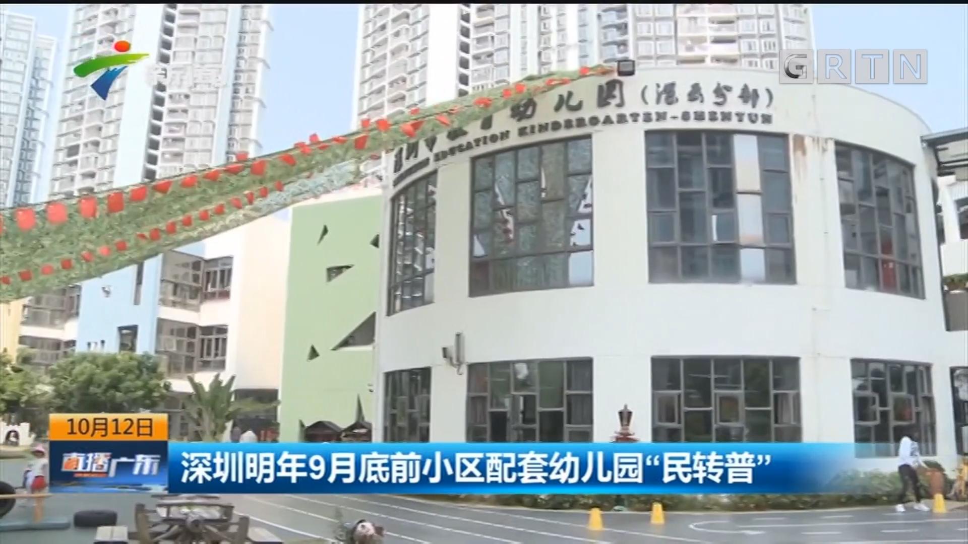 """深圳明年9月底前小区配套幼儿园""""民转普"""""""