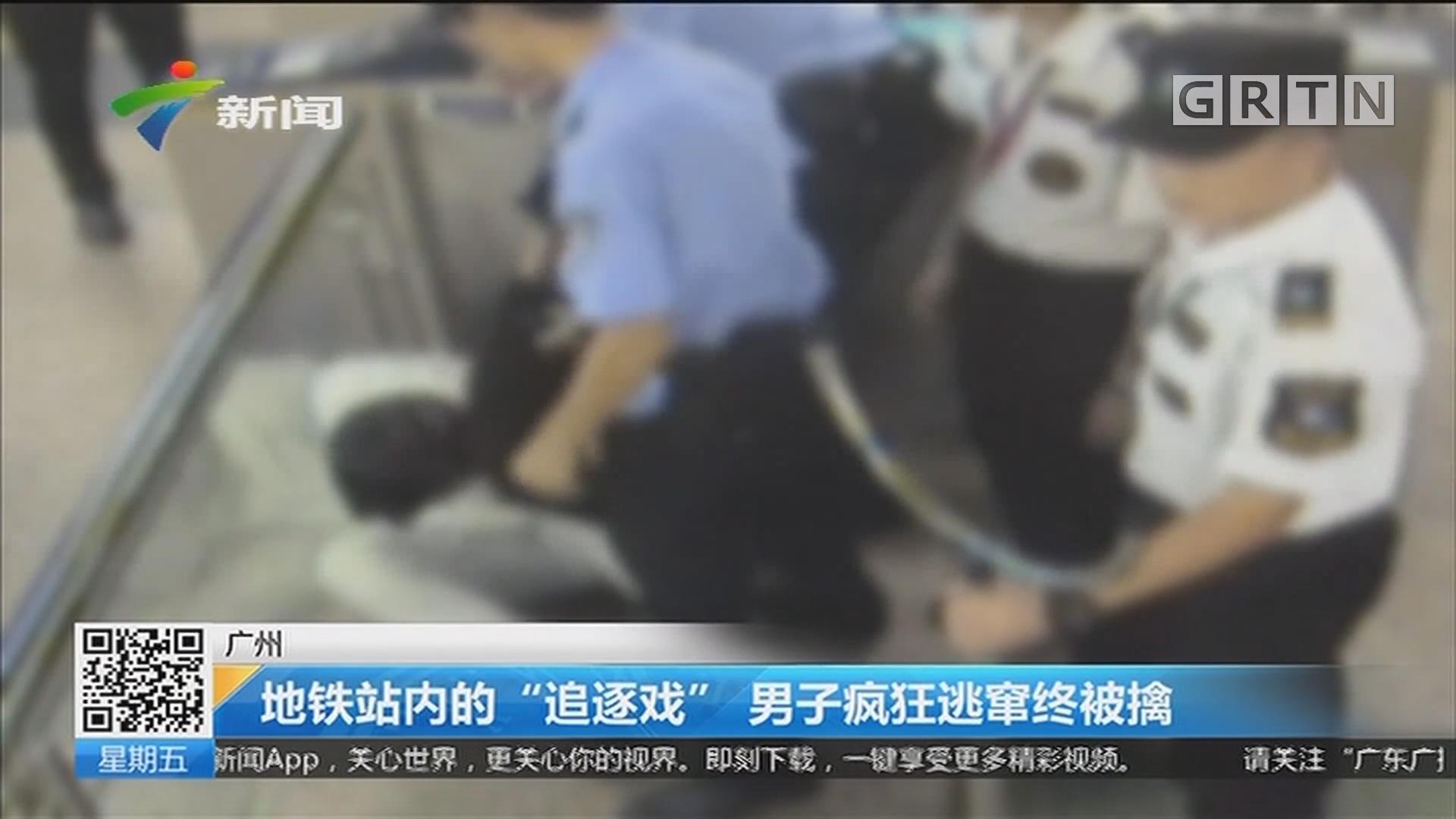 """广州 地铁站内的""""追逐戏"""" 男子疯狂逃窜终被擒"""
