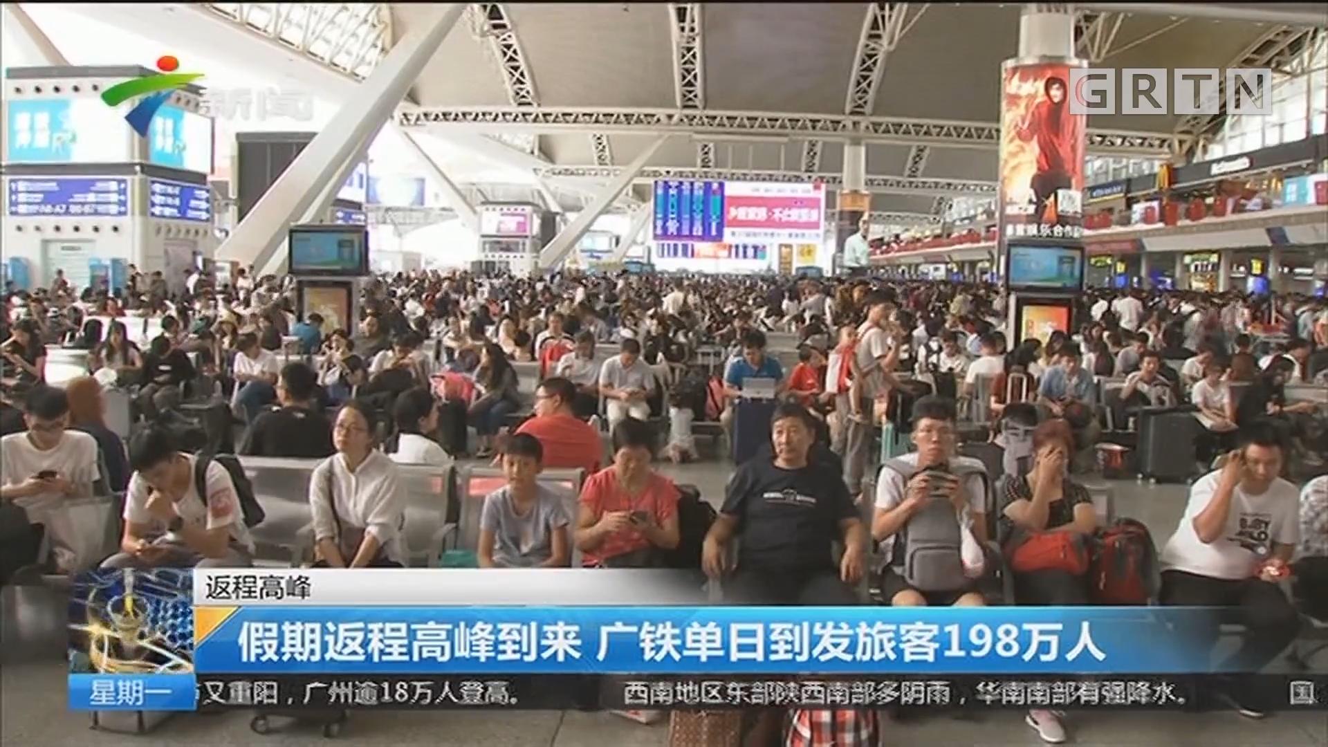 返程高峰:假期返程高峰到来 广铁单日到发旅客198万人
