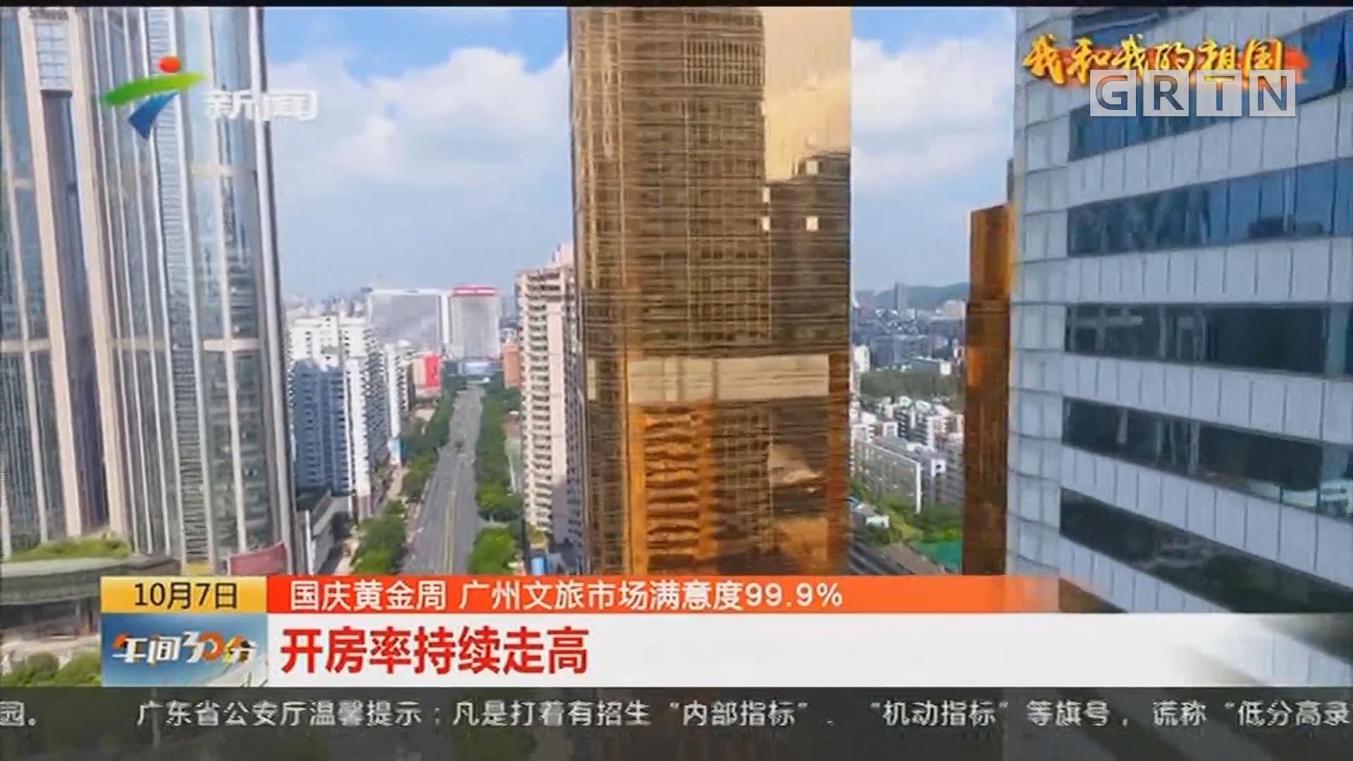 国庆黄金周 广州文旅市场满意度99.9%:开房率持续走高