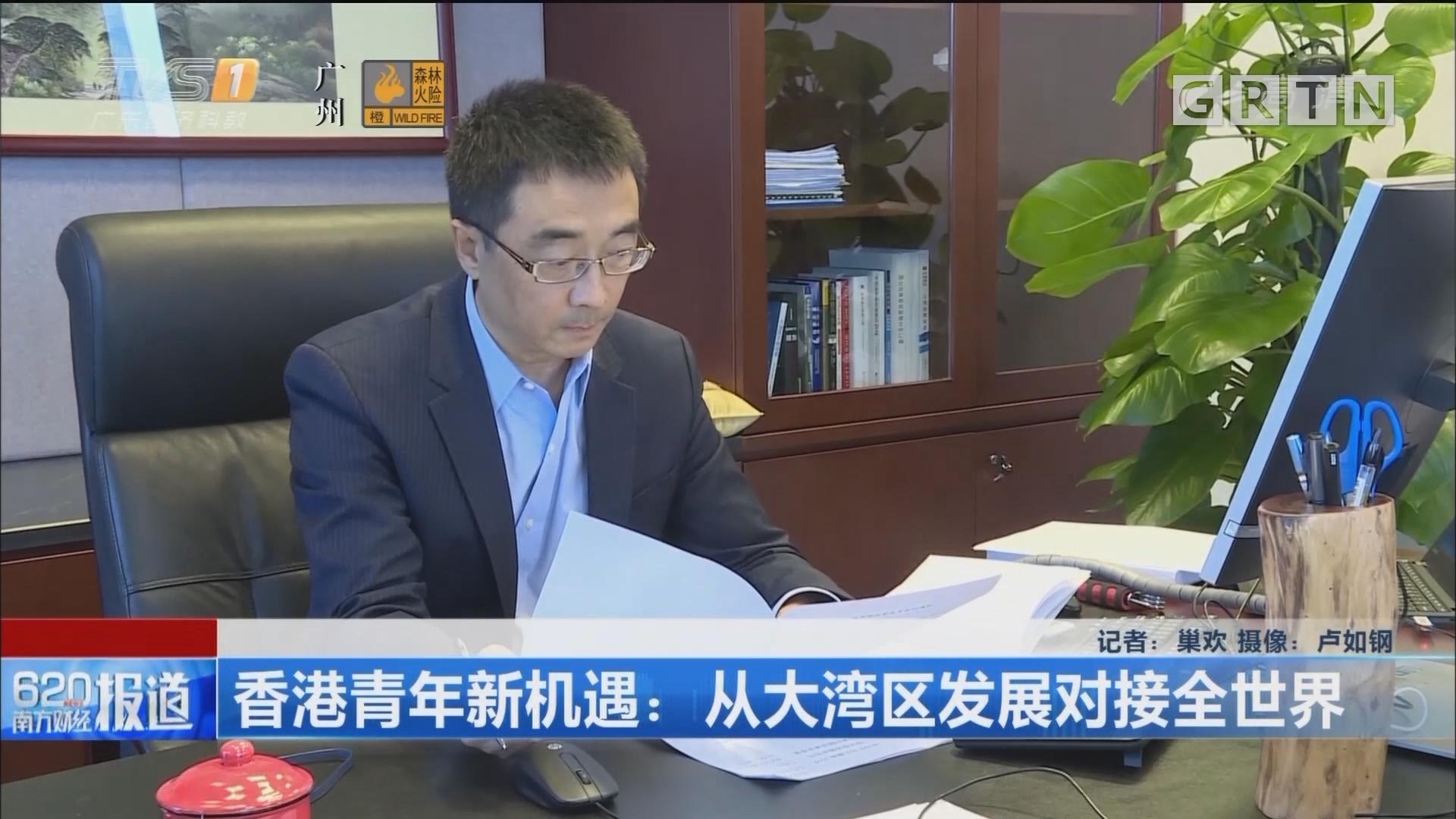 香港青年新机遇:从大湾区发展对接全世界