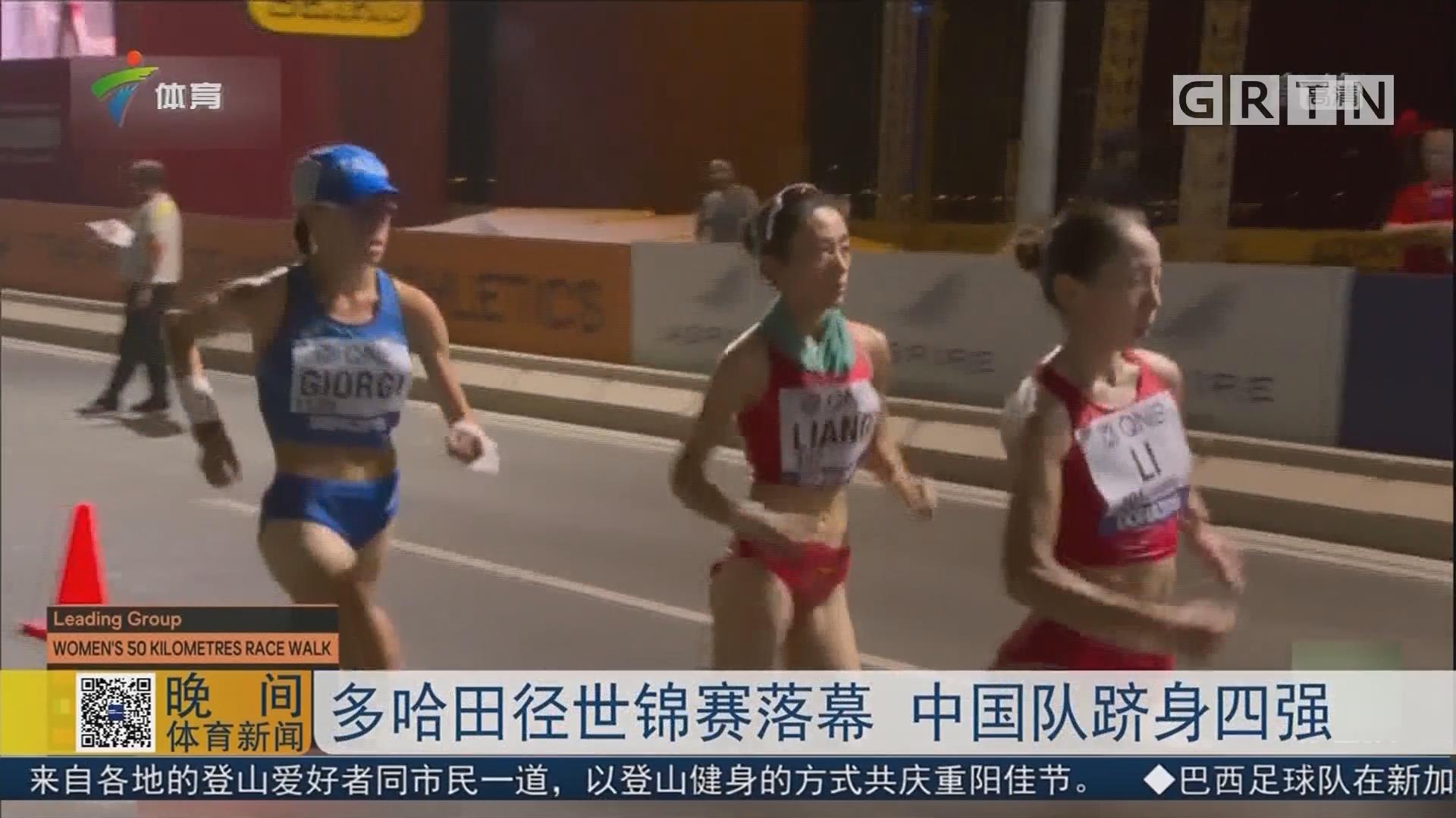 多哈田径世锦赛落幕 中国队跻身四强