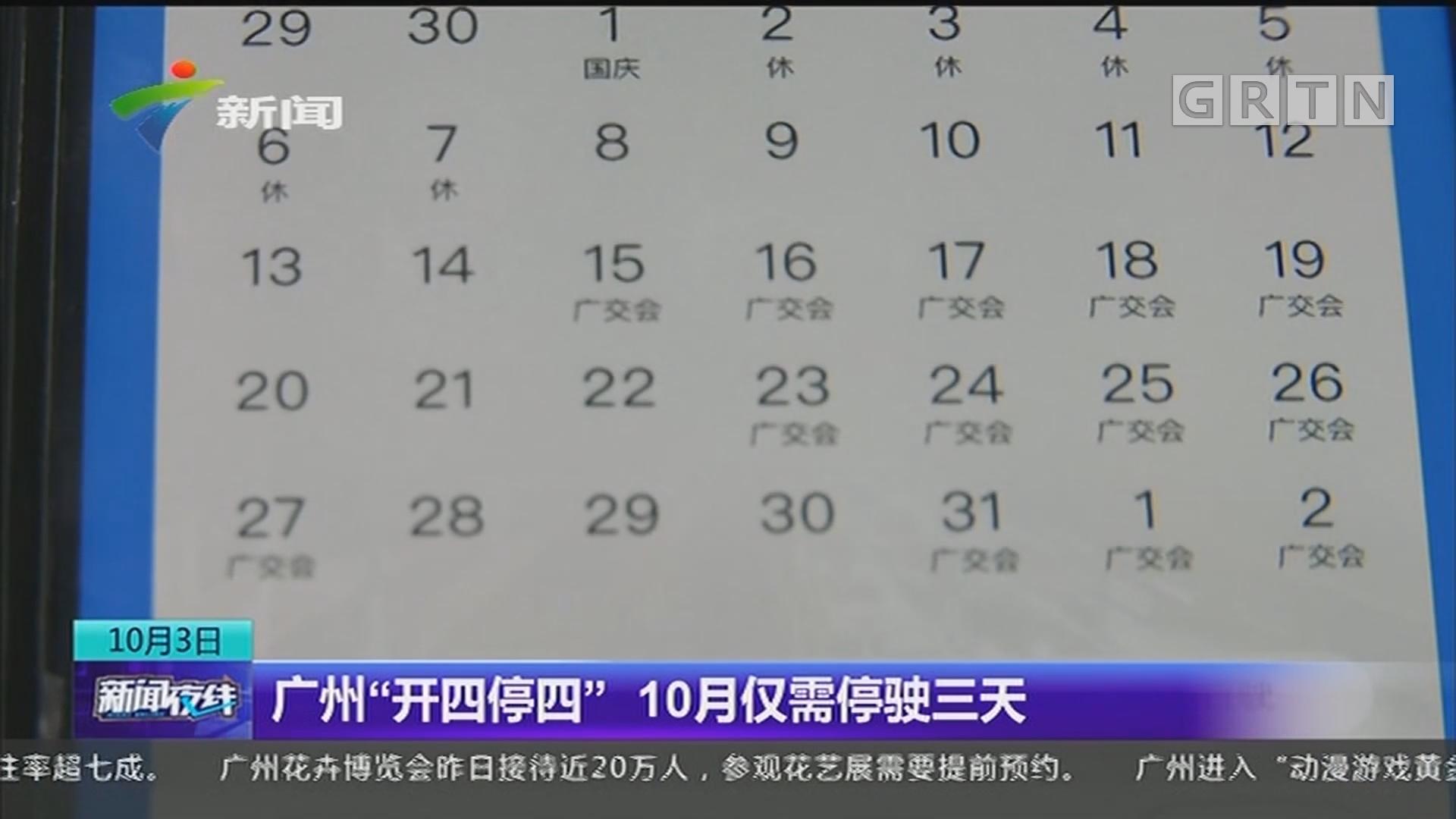 """广州""""开四停四"""" 10月仅需停驶三天"""