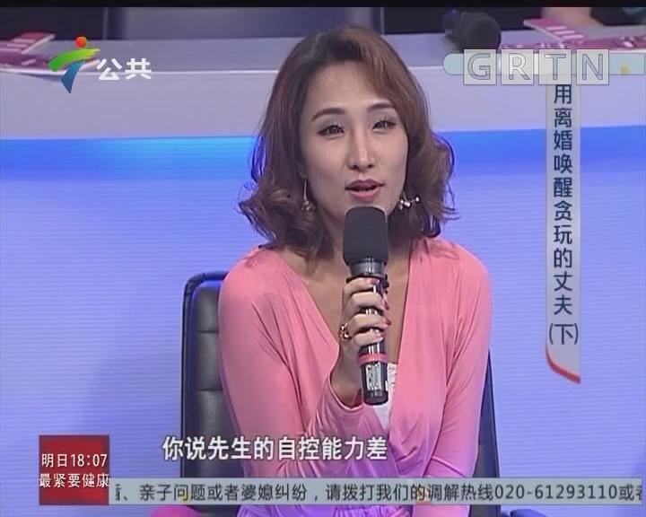 [2019-10-23]和事佬:用离婚唤醒贪玩的丈夫(下)