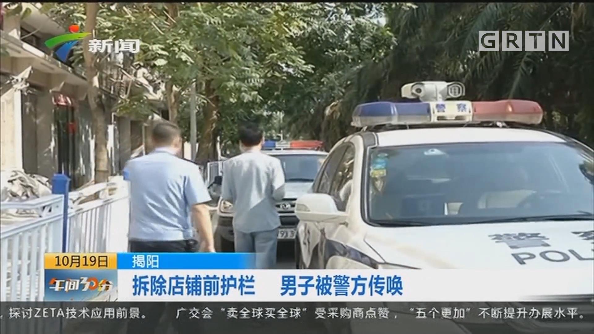 揭阳:私拆交通护栏 男子被抓现行
