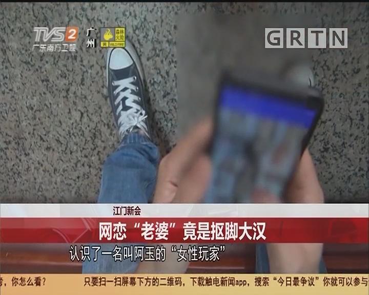 """江门新会 网恋""""老婆""""竟是抠脚大汉"""