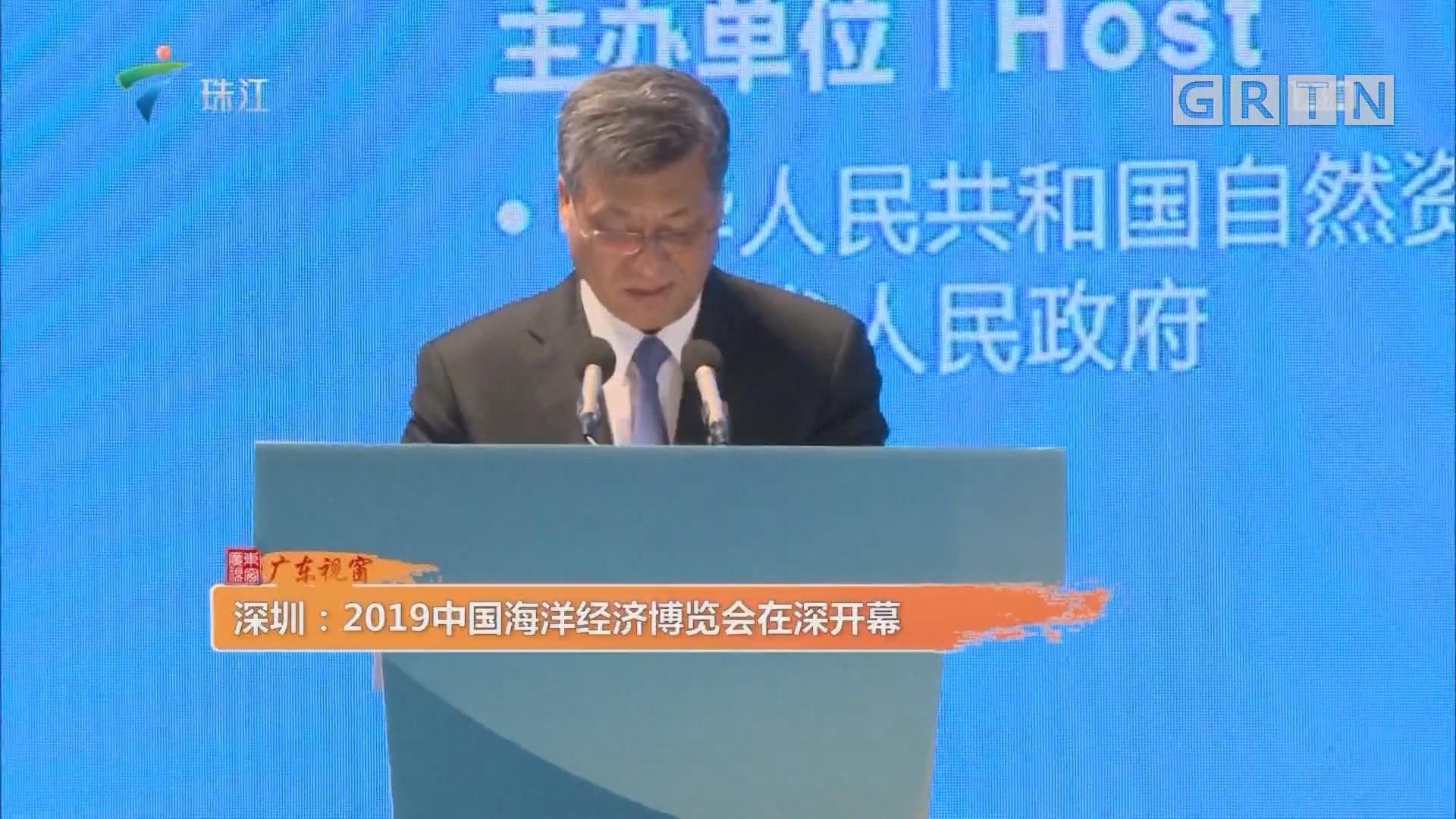 深圳:2019中国海洋经济博览会在深开幕