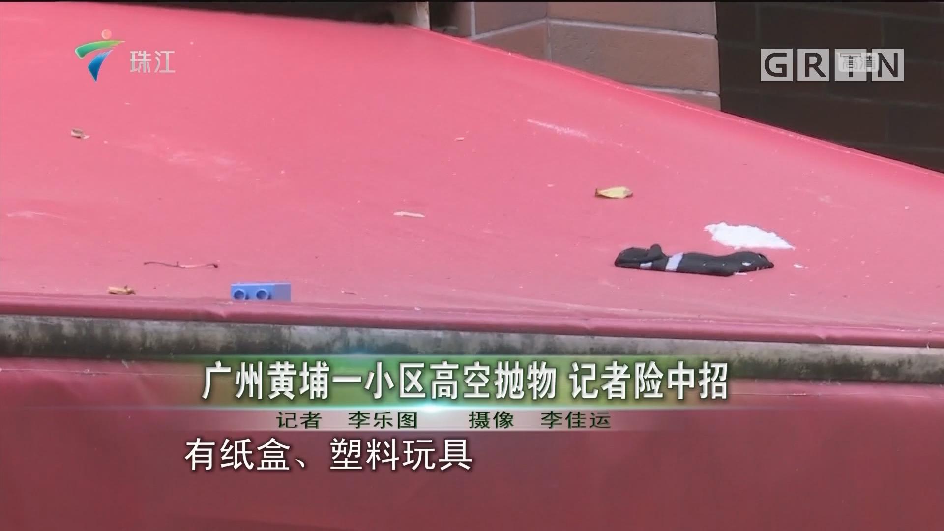 广州黄埔一小区高空抛物 记者险中招