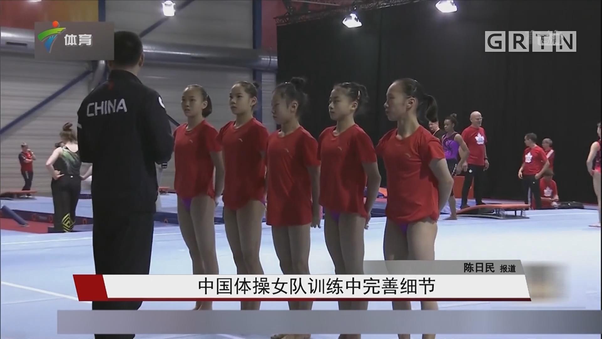 中國體操女隊訓練中完善細節