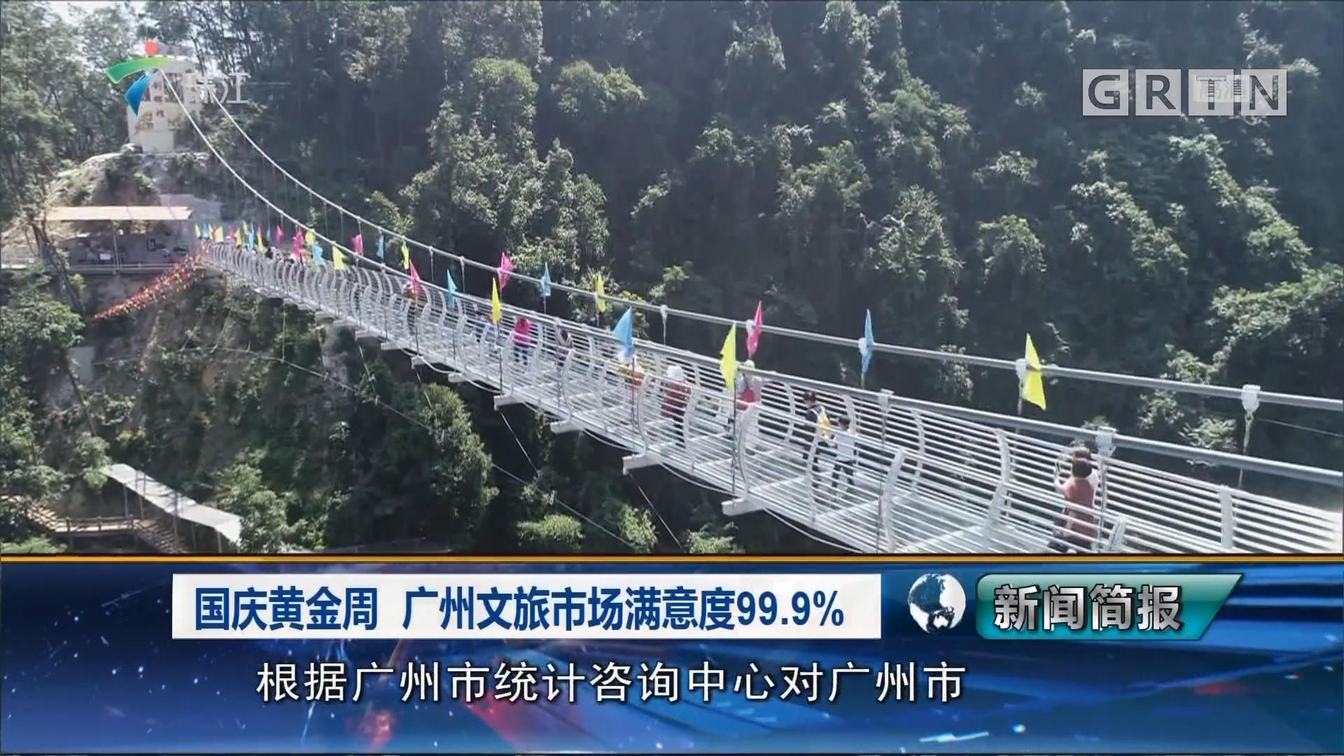 国庆黄金周 广州文旅市场满意度99.9%