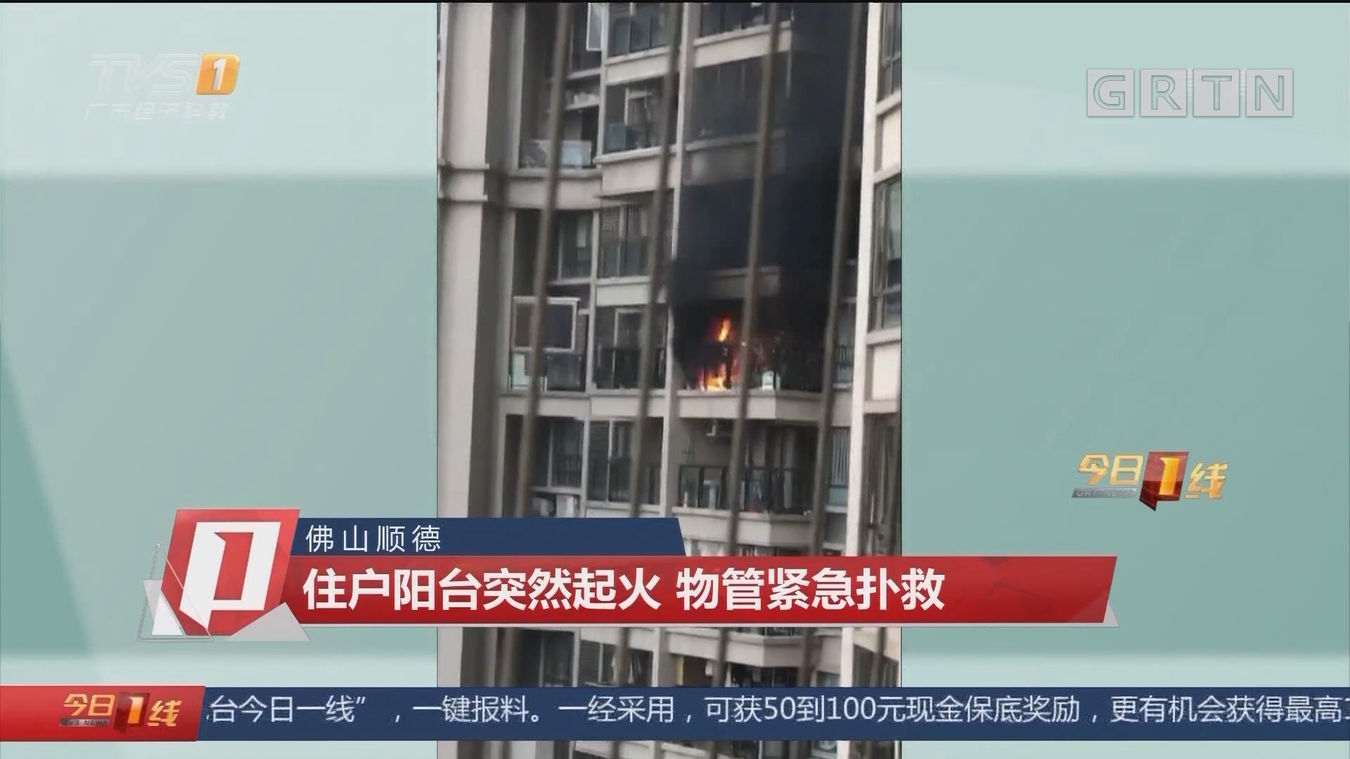 佛山顺德:住户阳台突然起火 物管紧急扑救