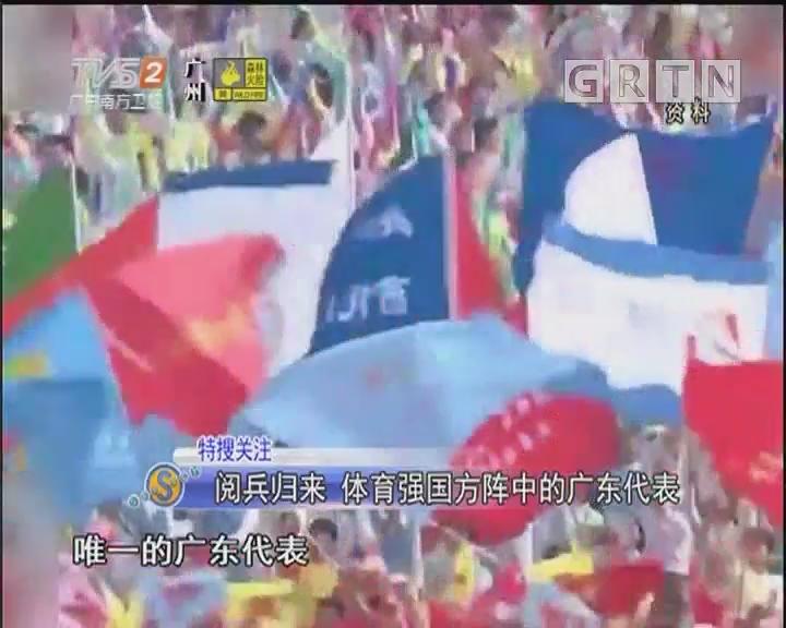 閱兵歸來 體育強國方陣中的廣東代表