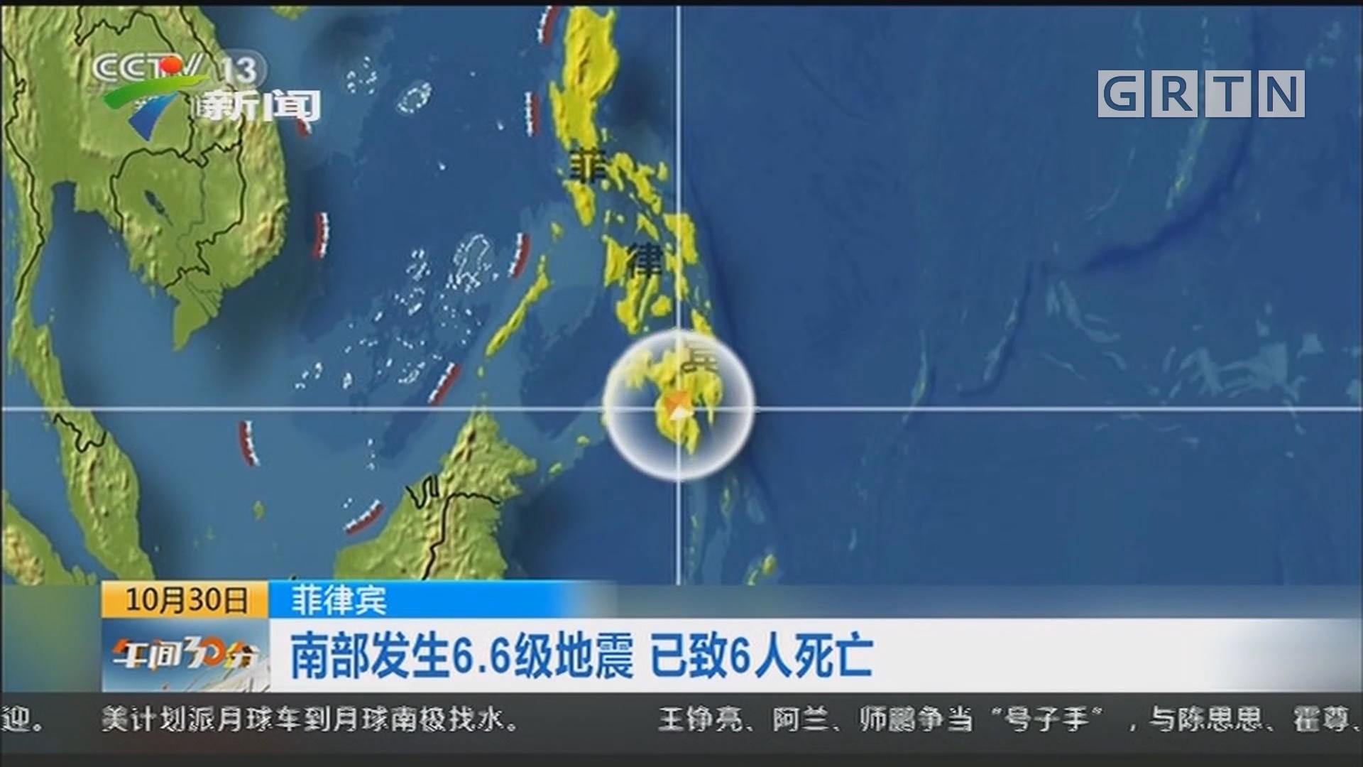 菲律宾:南部发生6.6级地震 已致6人死亡
