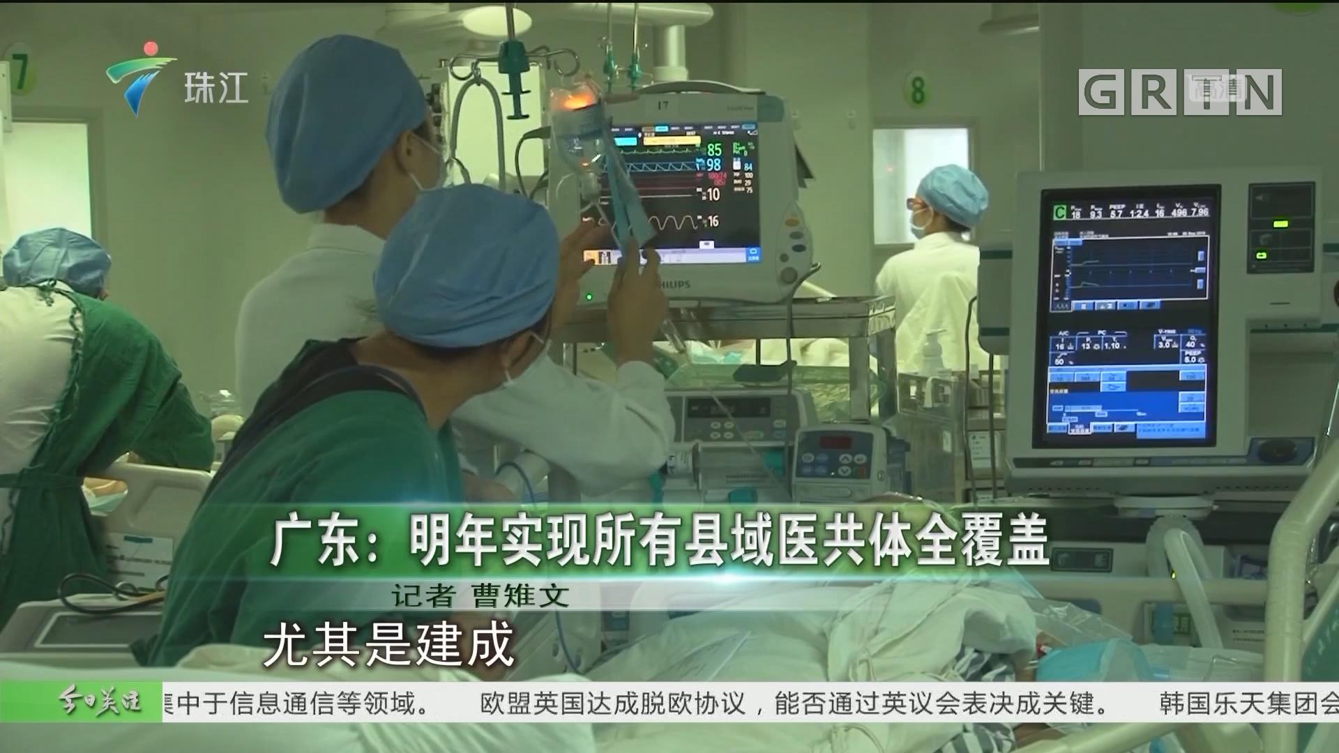 广东:明年实现所有县域医共体全覆盖