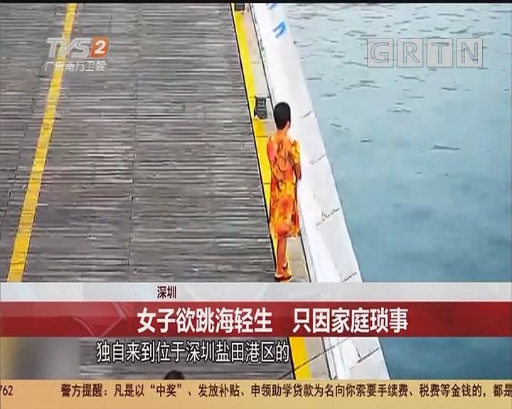 深圳:女子欲跳海轻生 只因家庭琐事
