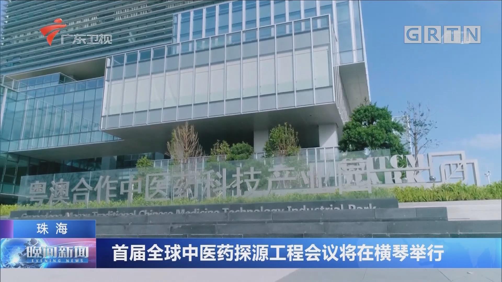 珠海:首届全球中医药探源工程会议将在横琴举行