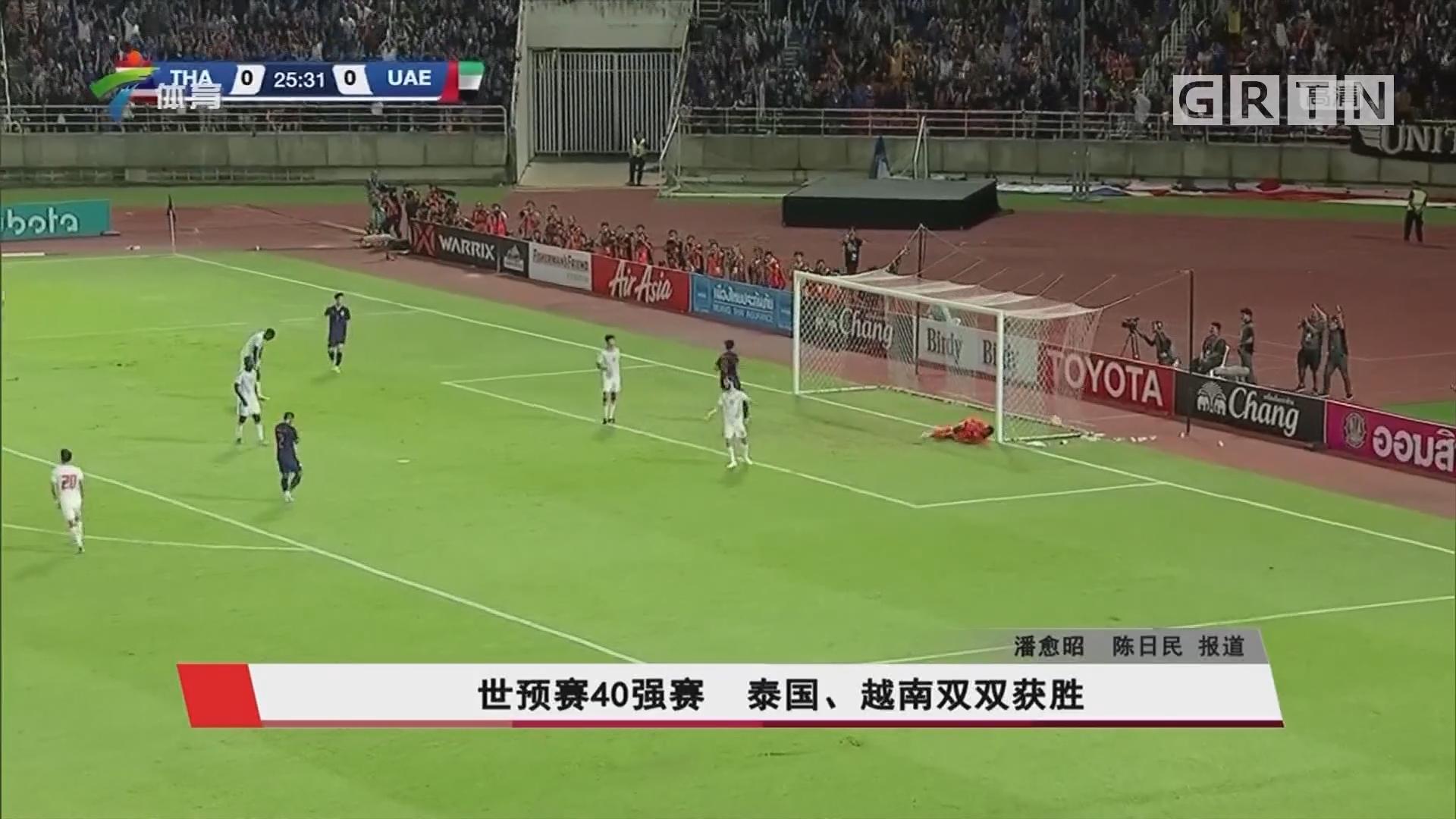 世预赛40强赛 泰国、越南双双获胜