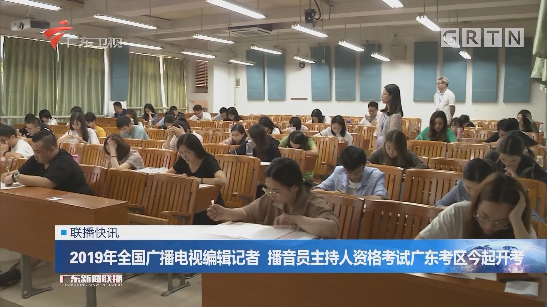 2019年全国广播电视编辑记者 播音员主持人资格考试广东考区今起开考