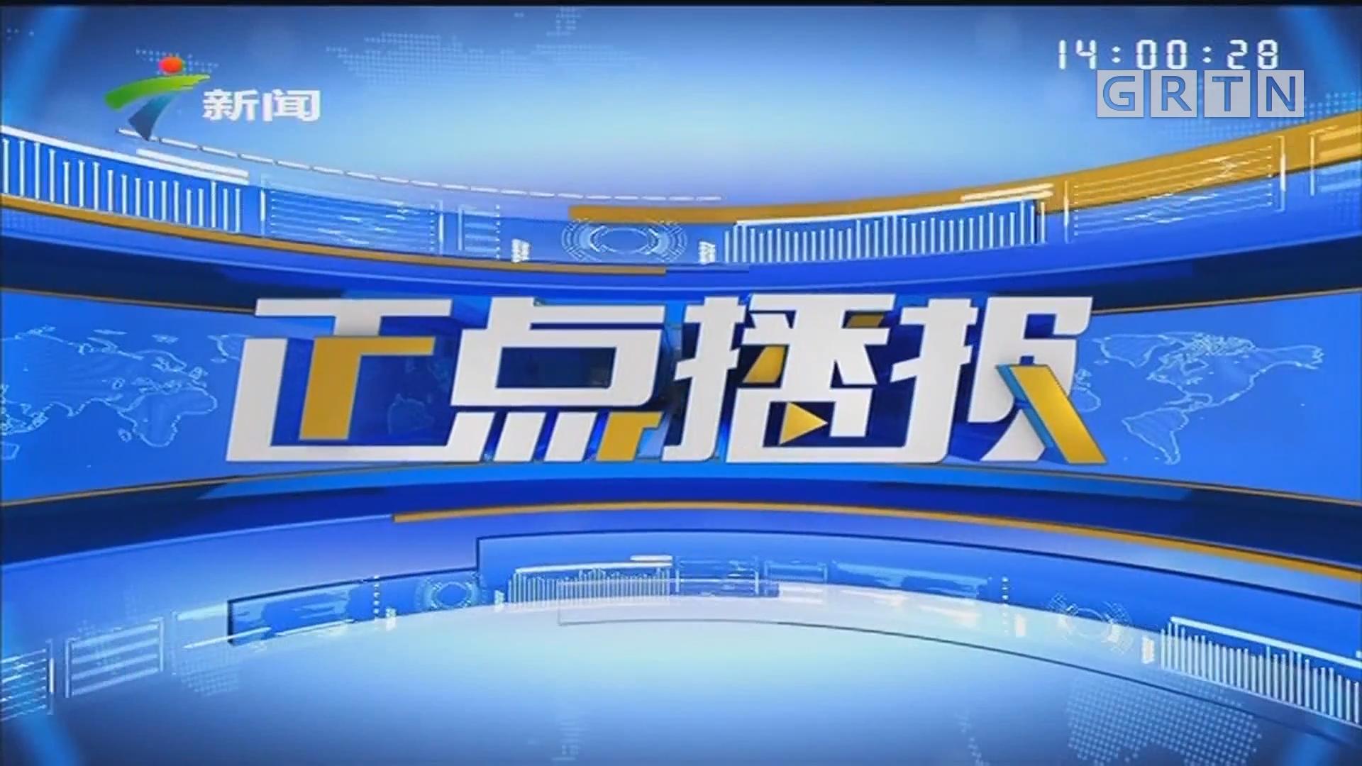 [HD][2019-10-04]正点播报:韶关:八旬老人组团弹唱红歌 祝福祖国越来越好