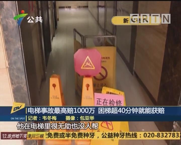 (DV现场)电梯事故最高赔1000万 困梯超40分钟就能获赔