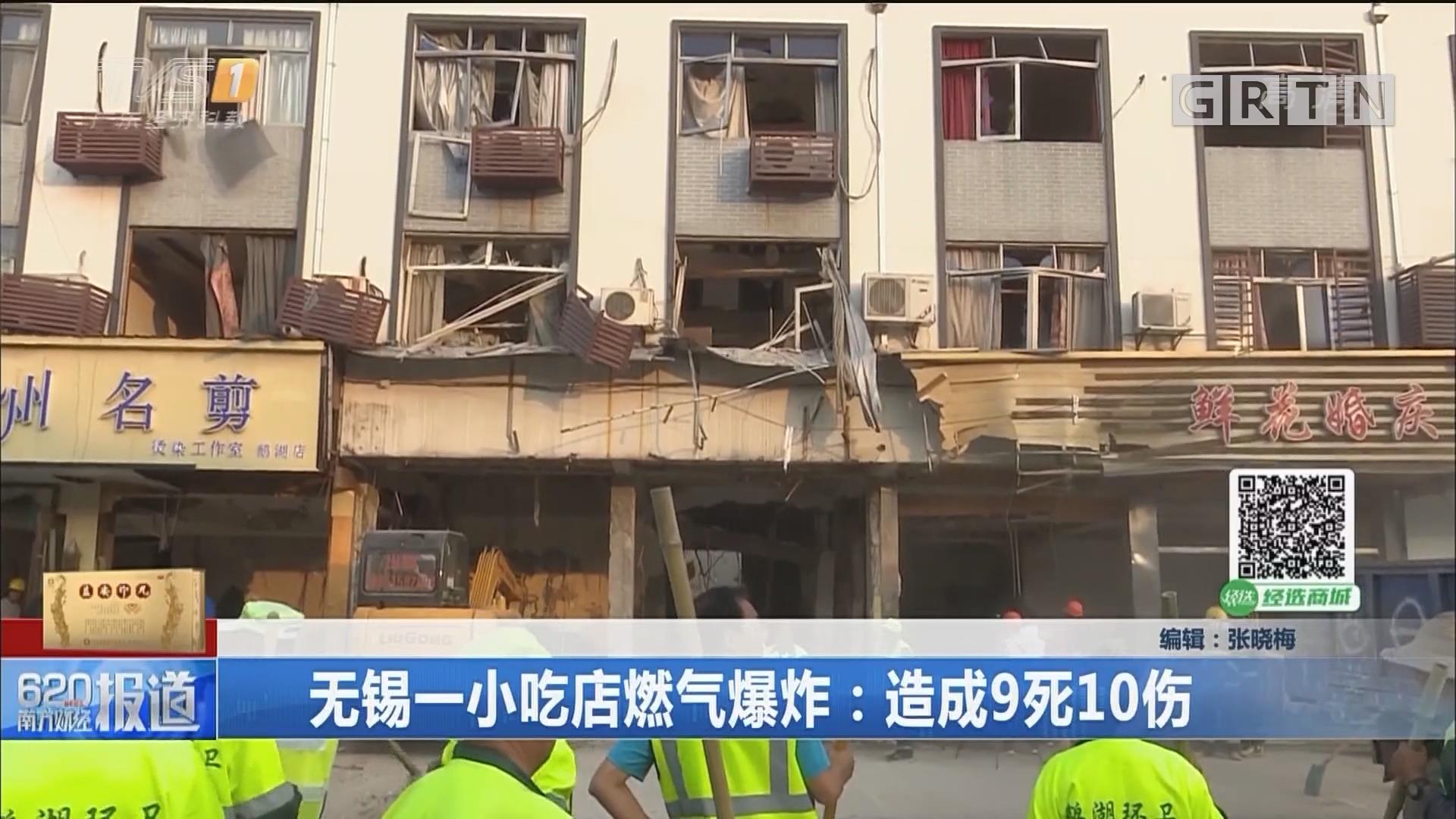 无锡一小吃店燃气爆炸:造成9死10伤