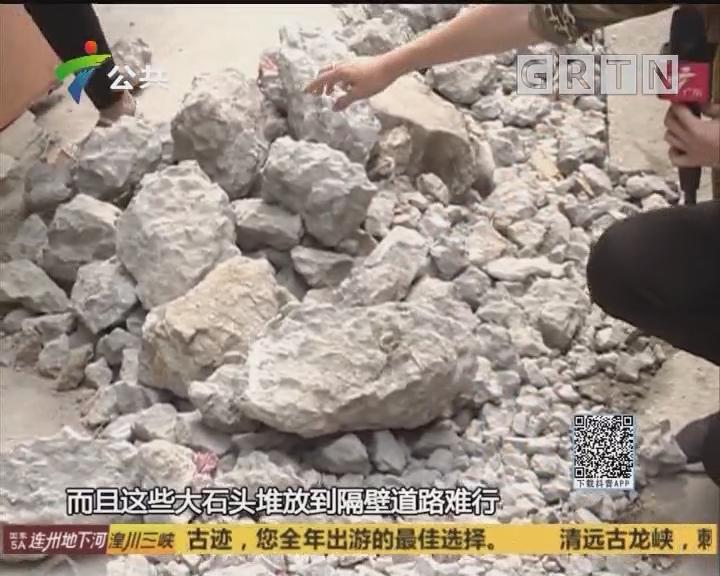 (DV现场)街坊投诉:路面开挖已久 堆放石头常绊倒行人