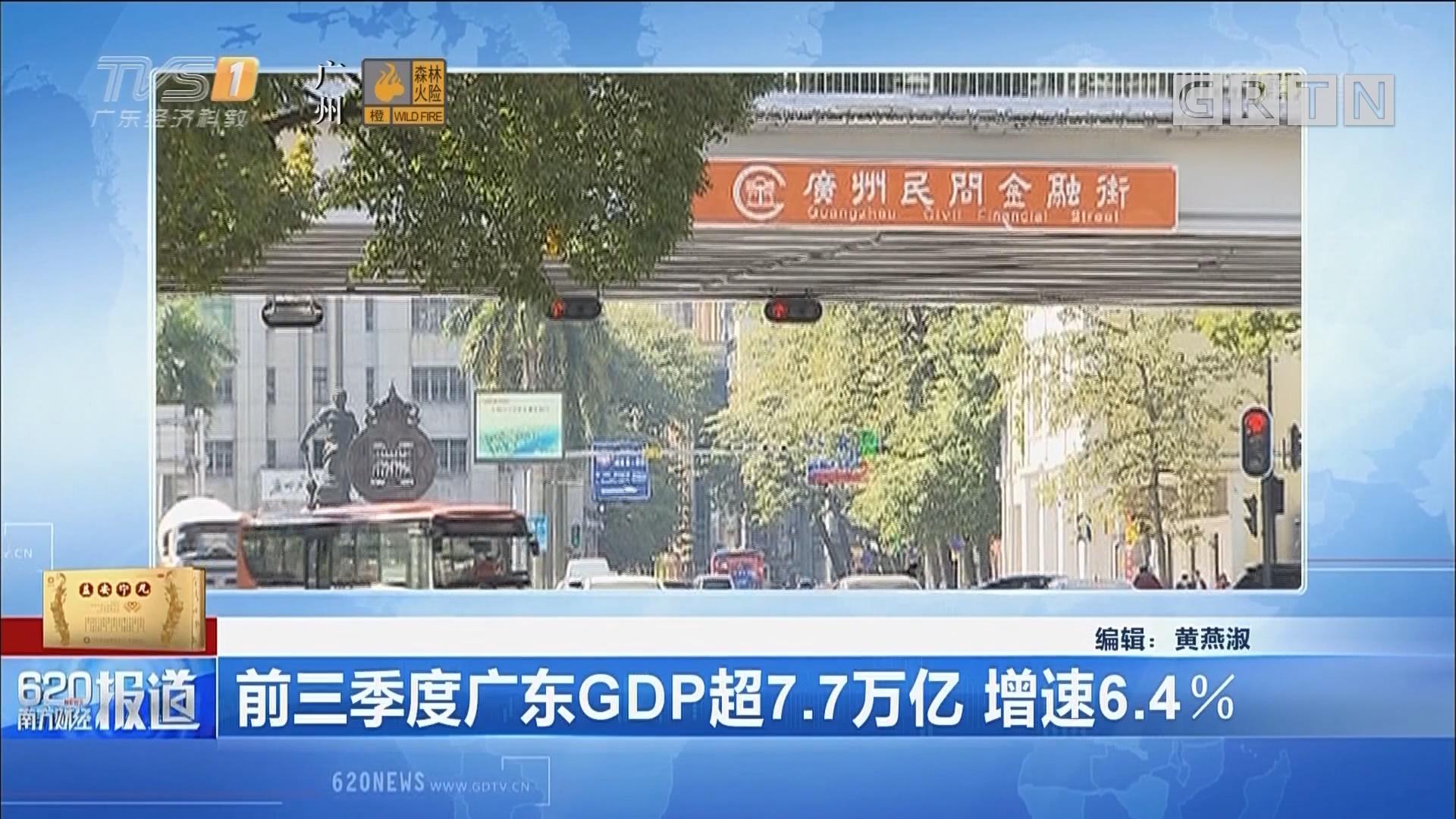 前三季度廣東GDP超7.7萬億 增速6.4%